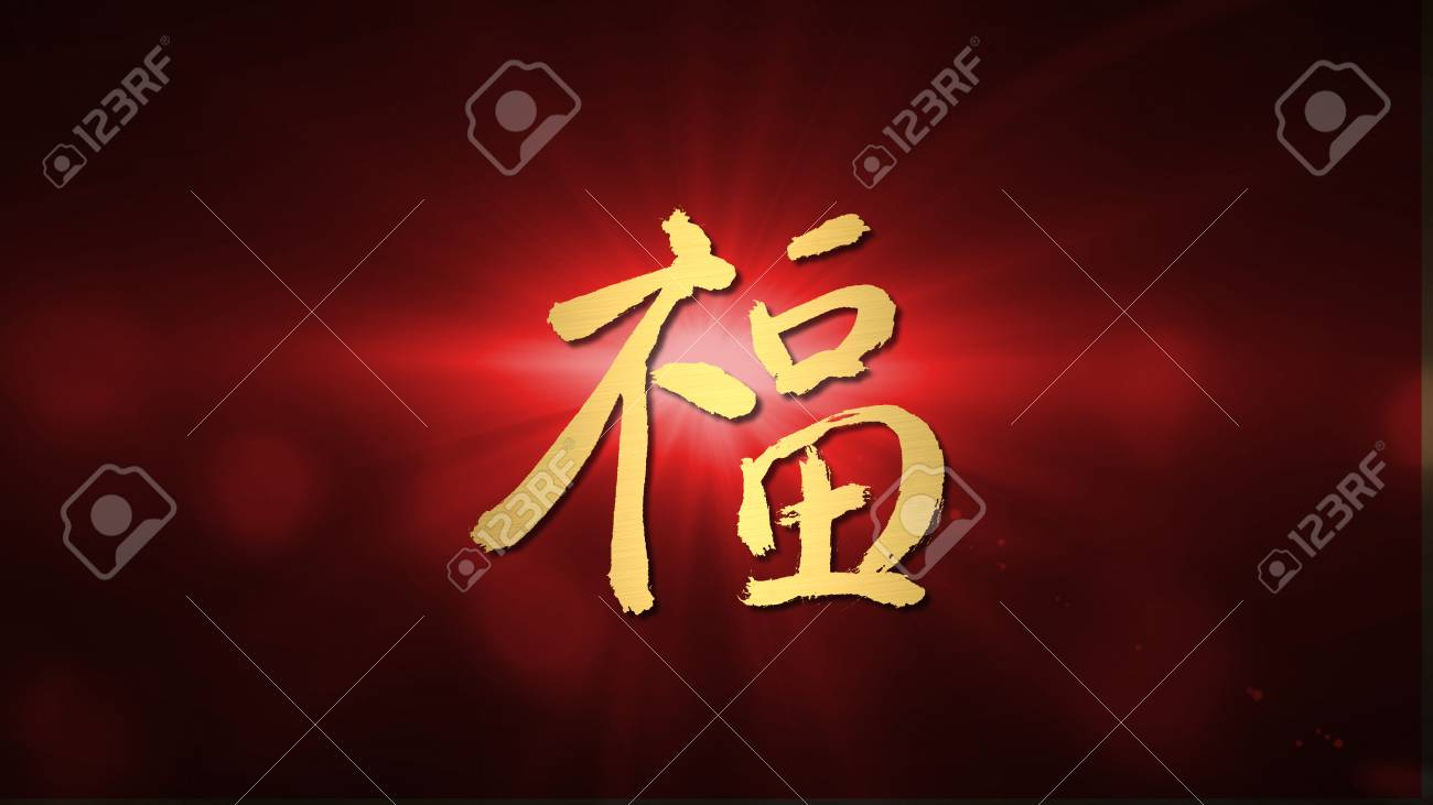 Wish and blessing chinese calligraphy of traditional chinese wish and blessing chinese calligraphy of traditional chinese lunar new year stock photo 24637382 buycottarizona Images