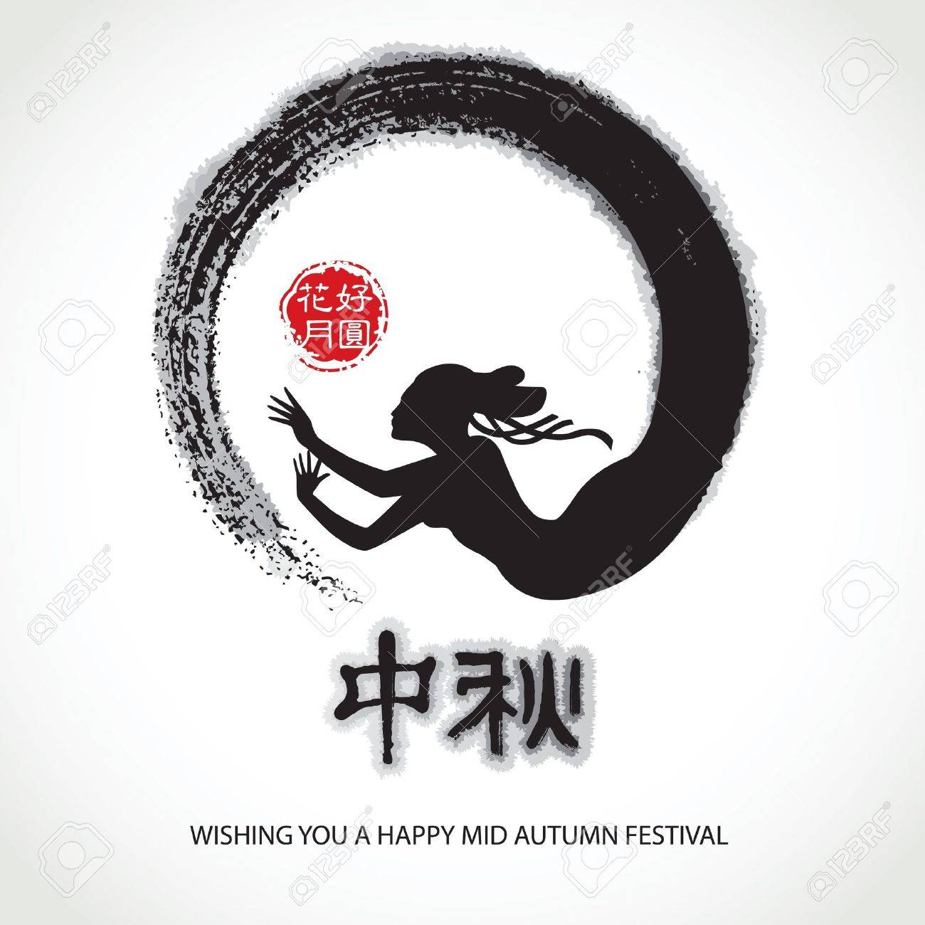 Chinese moon festival graphic design royalty free cliparts chinese moon festival graphic design stock vector 22127891 buycottarizona Gallery
