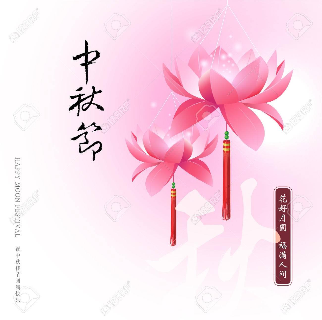 Chinese mid autumn festival graphic design - 29542703