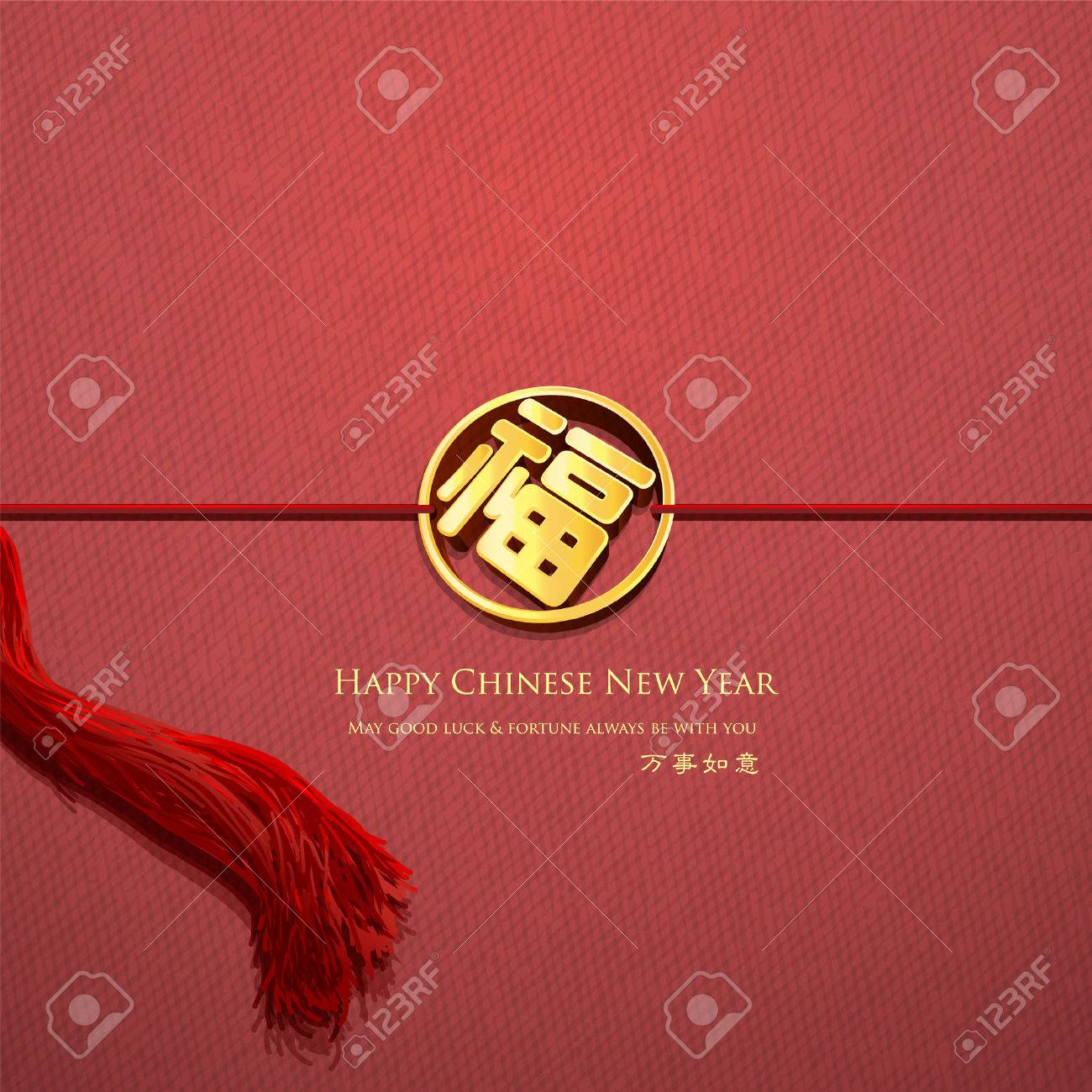 Classy Chinese New Year Hintergrund Mit Grüße. Lizenzfrei Nutzbare ...