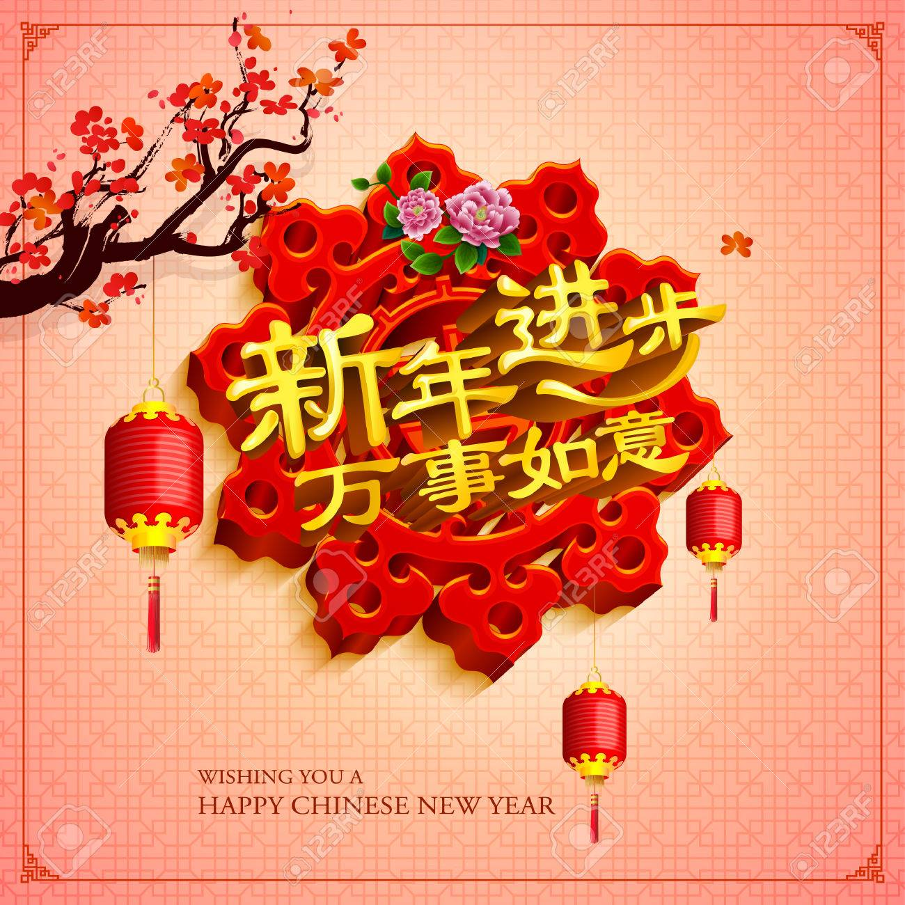 chinese new year background with greetings stock vector 31805693