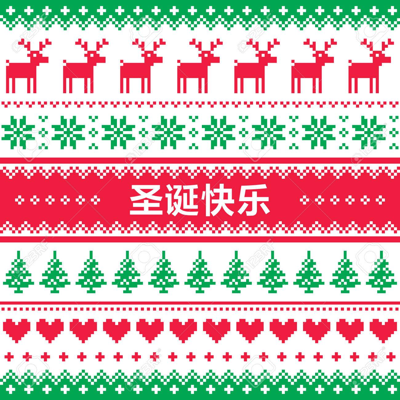 Merry christmas in chinese mandarin pattern greetings card royalty merry christmas in chinese mandarin pattern greetings card stock vector 56911062 m4hsunfo Images