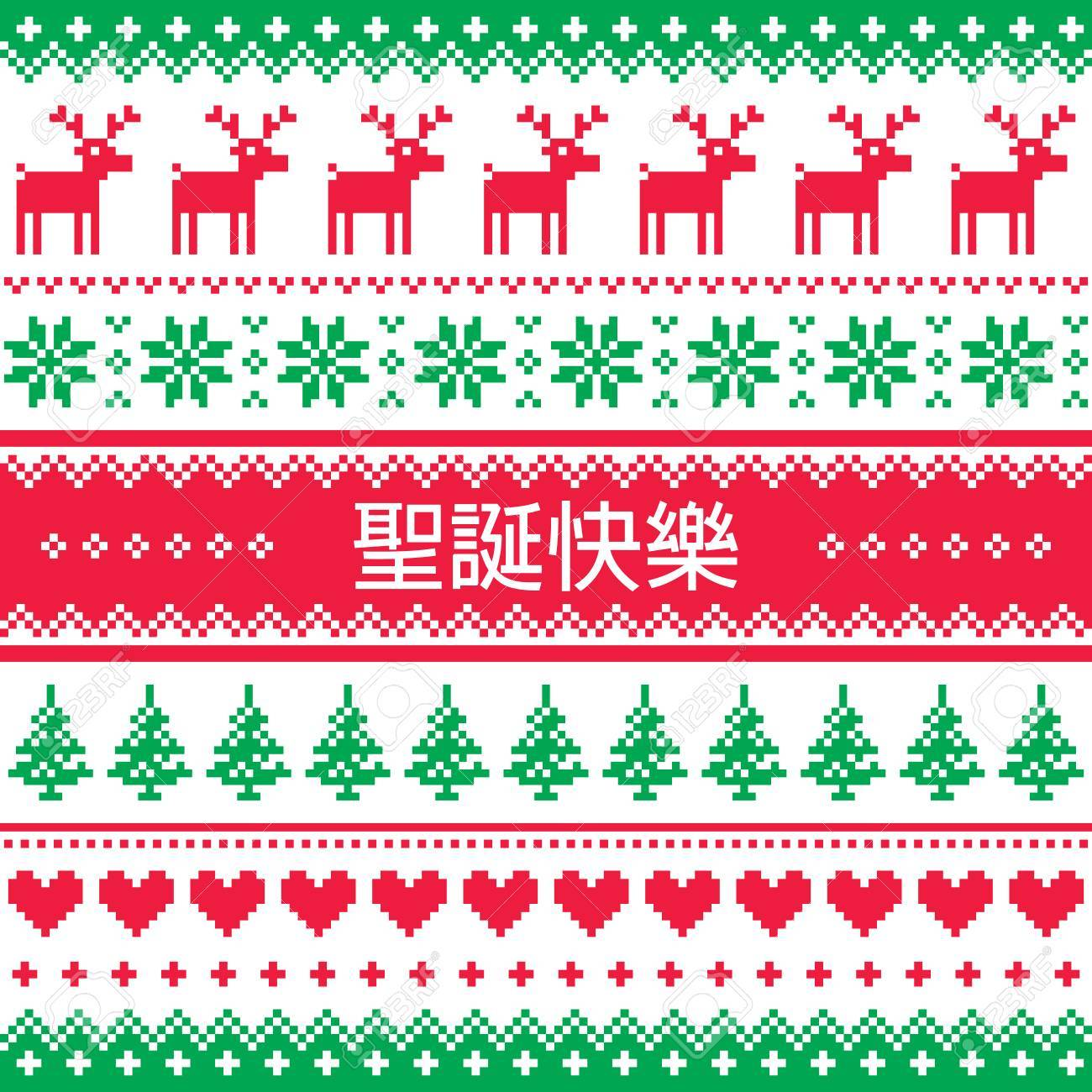 merry christmas in chinese cantonese pattern greeting card stock vector 82024685