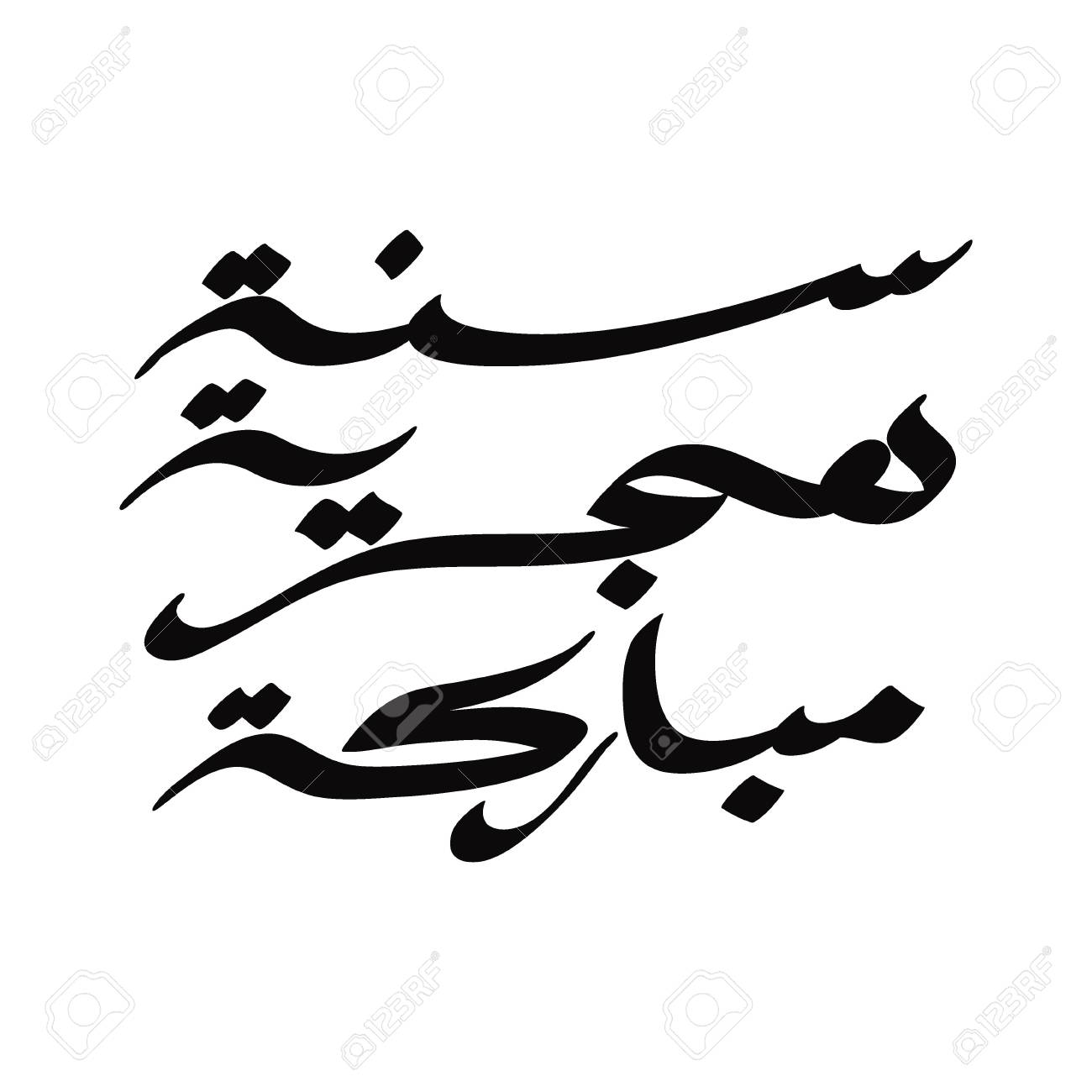 Islamic hijri new year arabic lettering, black and white  no