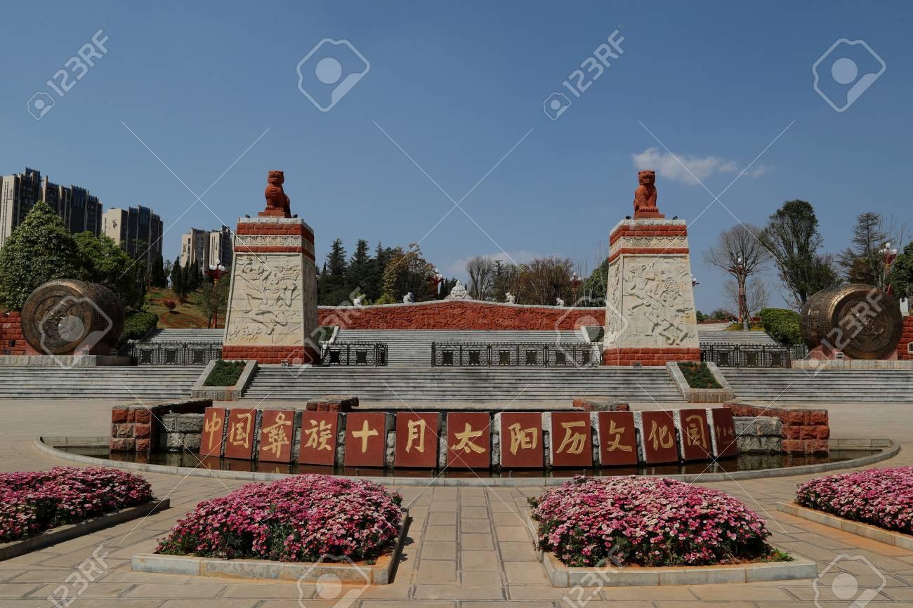 China Yi Ethnic Minority Ten-months Solar Calendar Culture Garden
