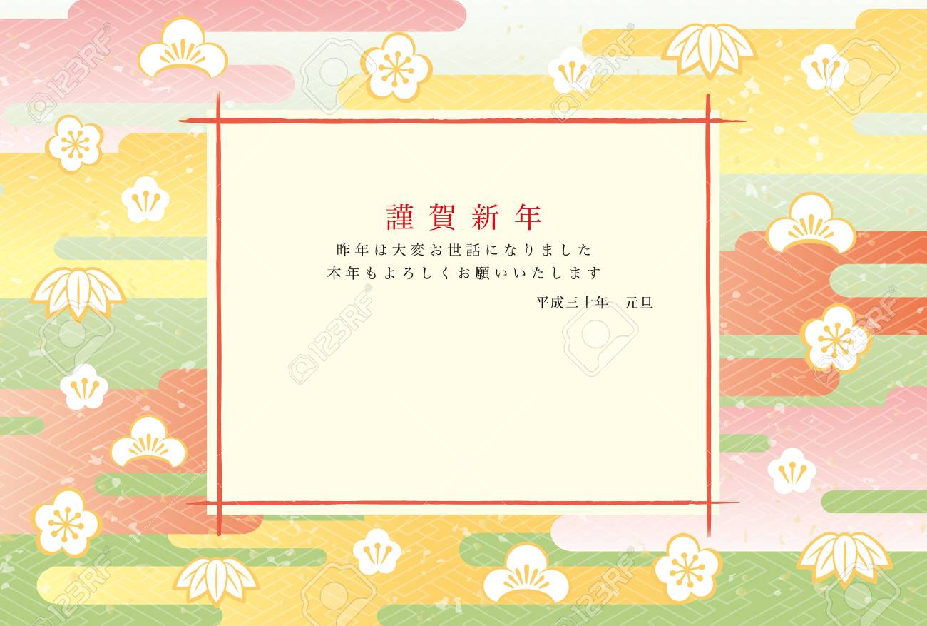 Japanese style pattern (the Happy New Year in I write it as Japanese) - 89702456