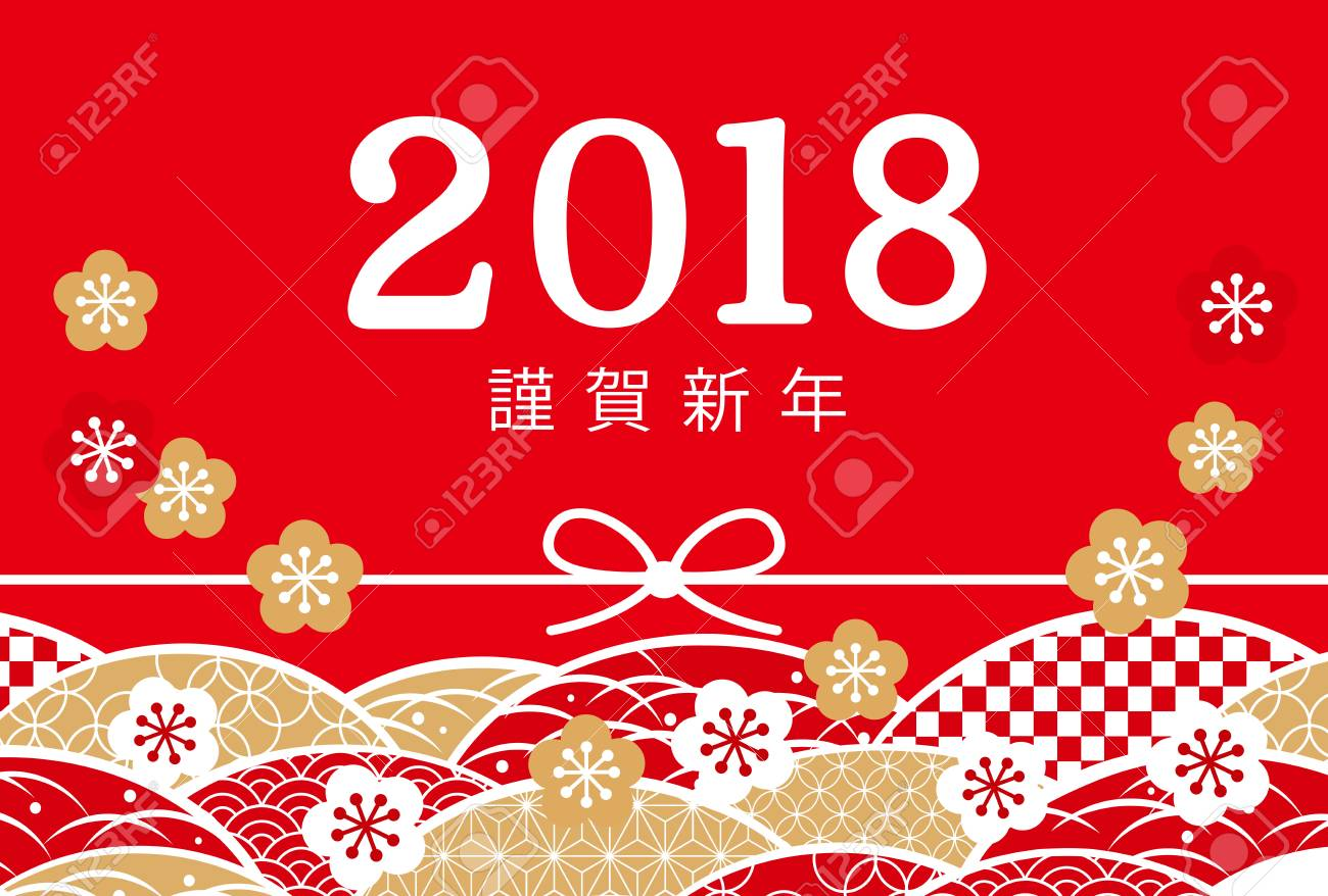 Japanese Printcraft New Year's Cards 2018 (the Happy New Year in I write it as Japanese) - 90426306