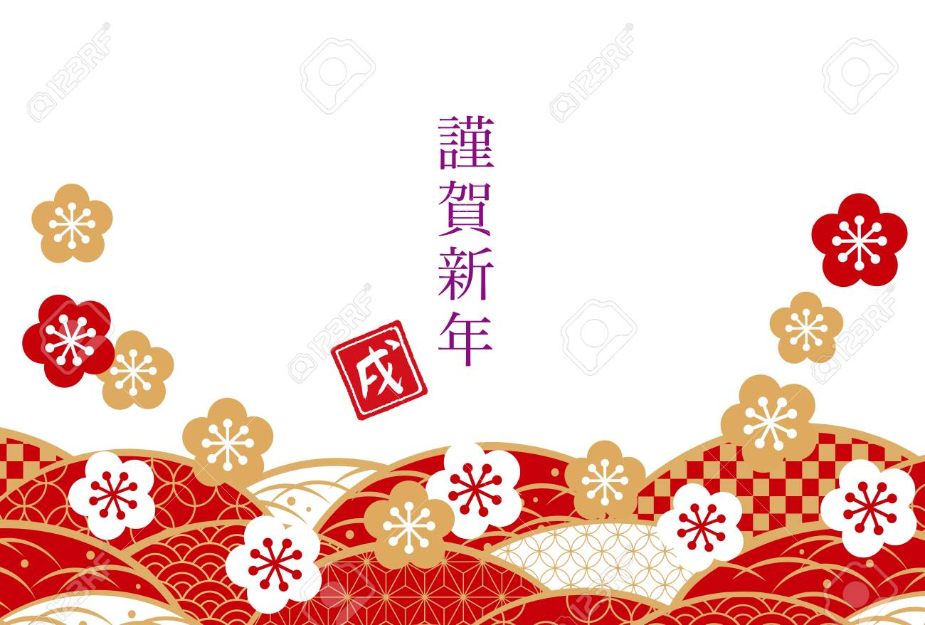 Japanese Printcraft New Year's Cards 2018 (the Happy New Year in I write it as Japanese) - 90426296
