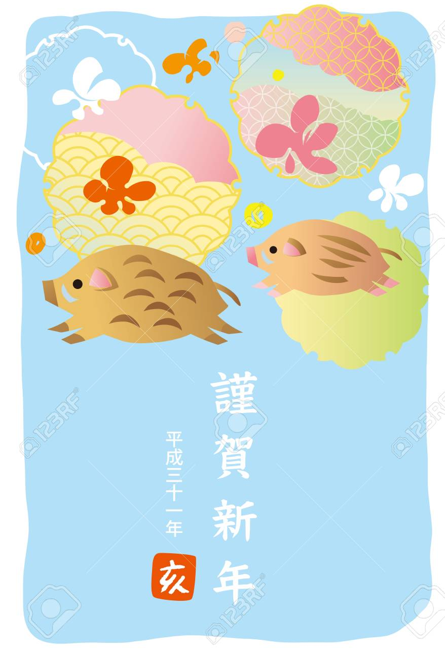 new years card of japan new years card in the year of new written