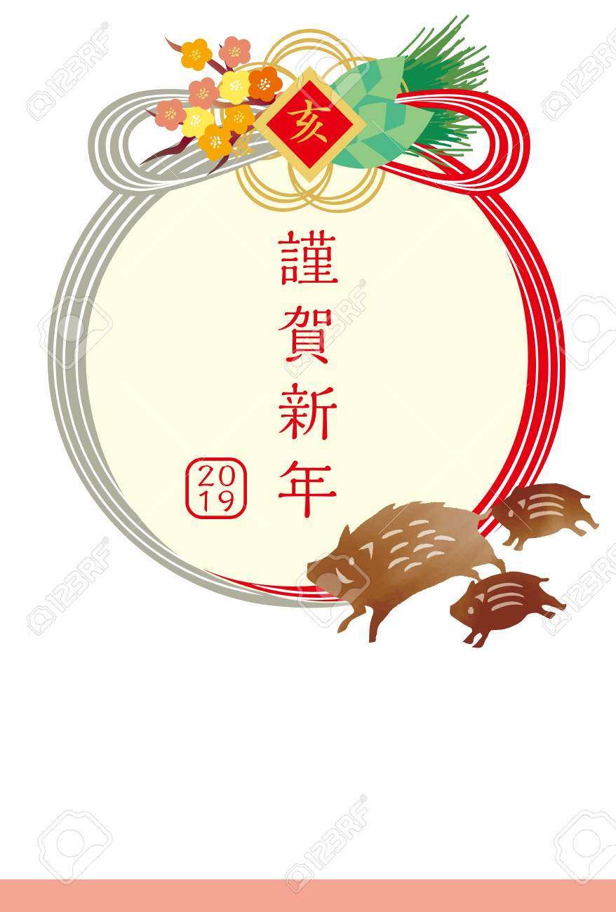 New Year S Card Of Year Of 2019 It Is Written As Happy New Year Royalty Free Cliparts Vectors And Stock Illustration Image 109365127 We count down the old year. new year s card of year of 2019 it is written as happy new year