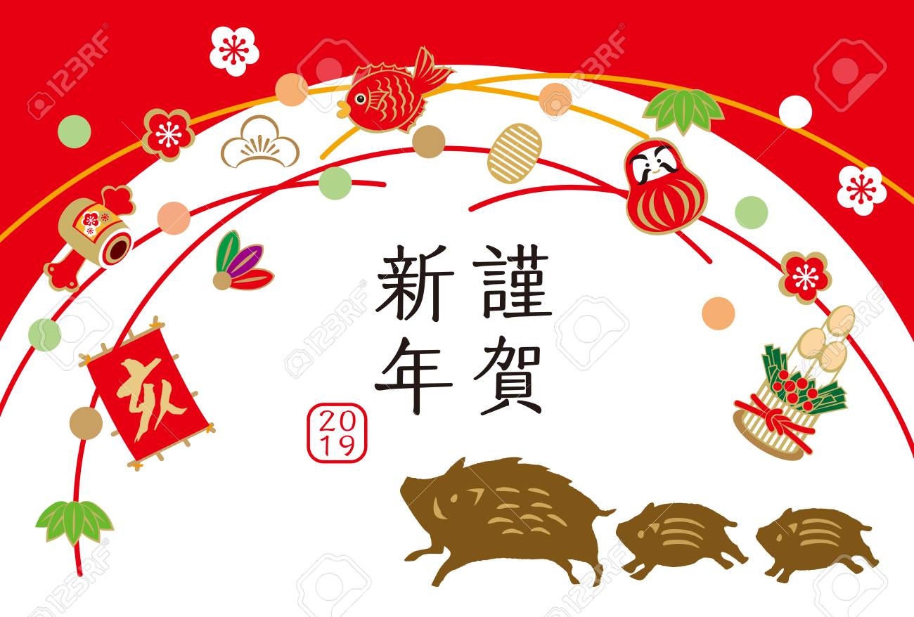 New Year's Card for 2019 (New Year's celebration written in Japanese) - 109572867