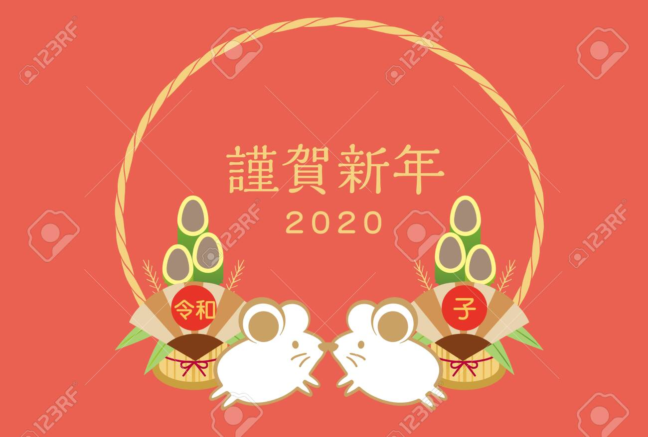 New Year S Card Design Of The Year 2020 Happy New Year In Japanese Royalty Free Cliparts Vectors And Stock Illustration Image 129904605 Happy new year wishes in japanese 2021. new year s card design of the year 2020 happy new year in japanese