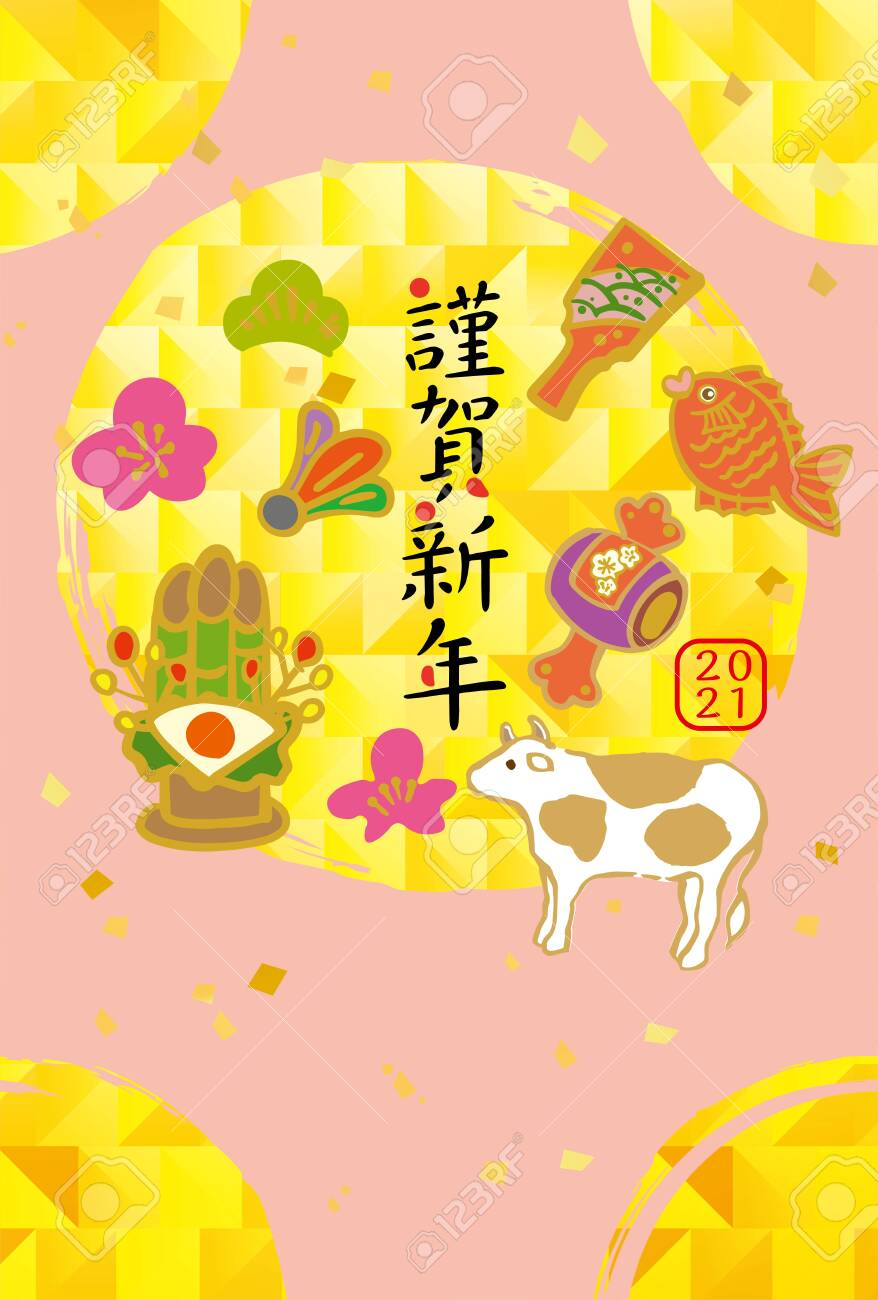 It is a New Year's card with an illustration of a brown cow and a gold circle in 2021. (It was written in Japanese last year. Thank you for this year. Thank you.) - 152759970