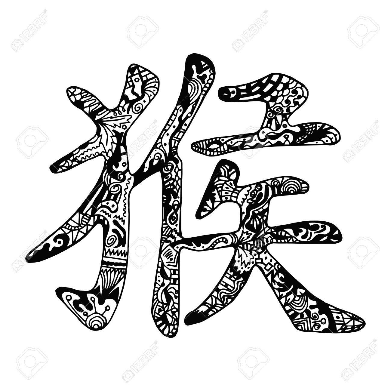 Black Monkey Hieroglyph On White Background Chinese Symbol With