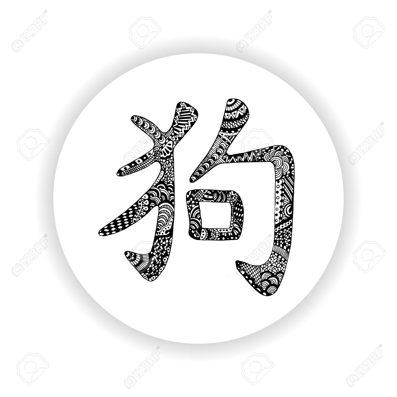 Black Dog Hieroglyph Chinese Symbol With Hand Drawn Ornate