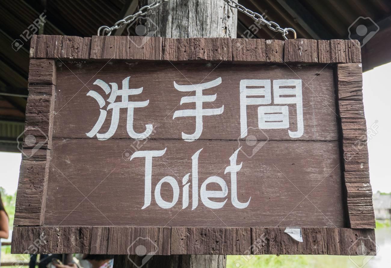 Zeichen Außerhalb öffentliche Toilette In Thailand Mit Dem Schreiben