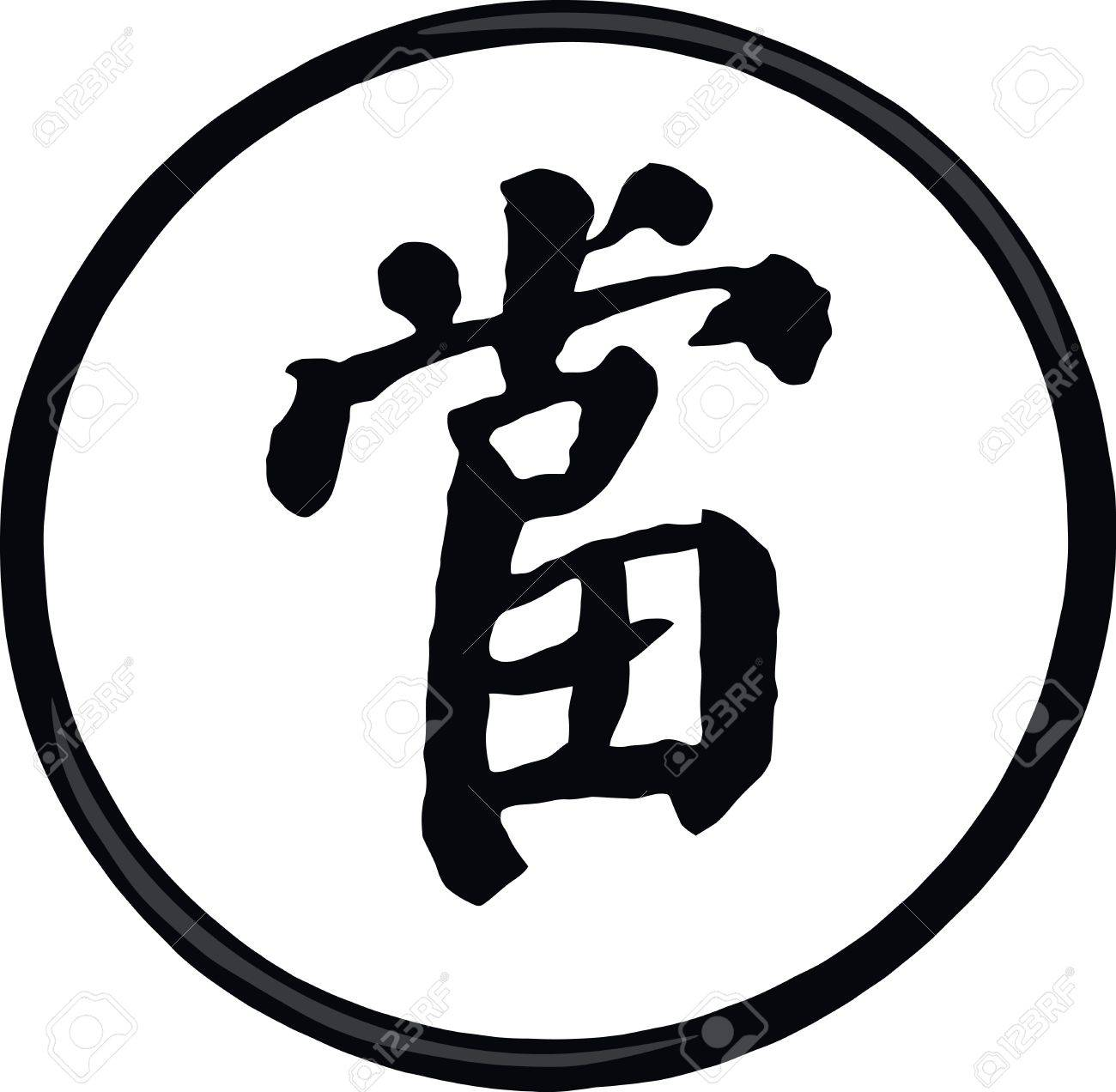 Typical chinese tradition pawn shop signthe symbol has been typical chinese tradition pawn shop signthe symbol has been used for thousands of years buycottarizona Gallery