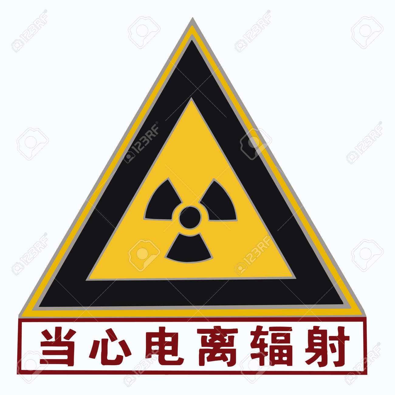 Triangular nuclear warning sign with chinese word royalty free triangular nuclear warning sign with chinese word stock vector 9138035 buycottarizona Choice Image