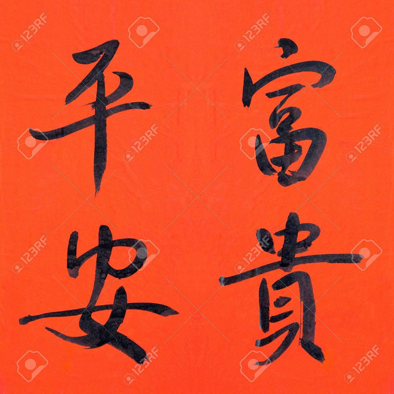 Handschrift chinesische Schriftzeichen Grußworten in Chinesisch, bedeutet Reichtum und Frieden
