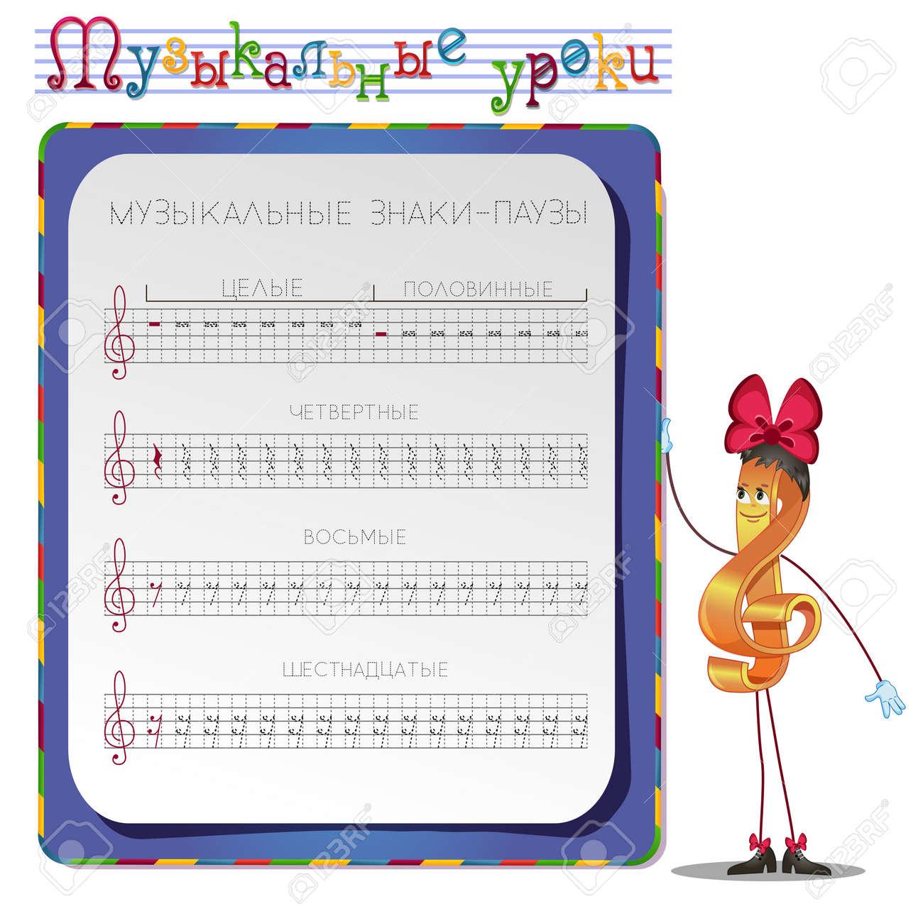 Musikunterricht, Übungen Für Kinder. Entwicklung Von Fähigkeiten Zum ...