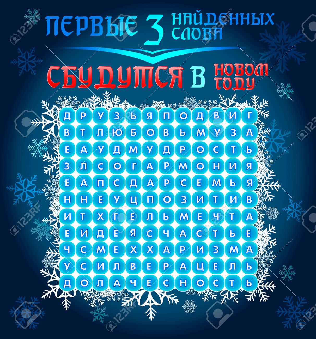 Guten Rutsch Ins Neue Jahr In Russischer Sprache. Visuelle Stücke ...