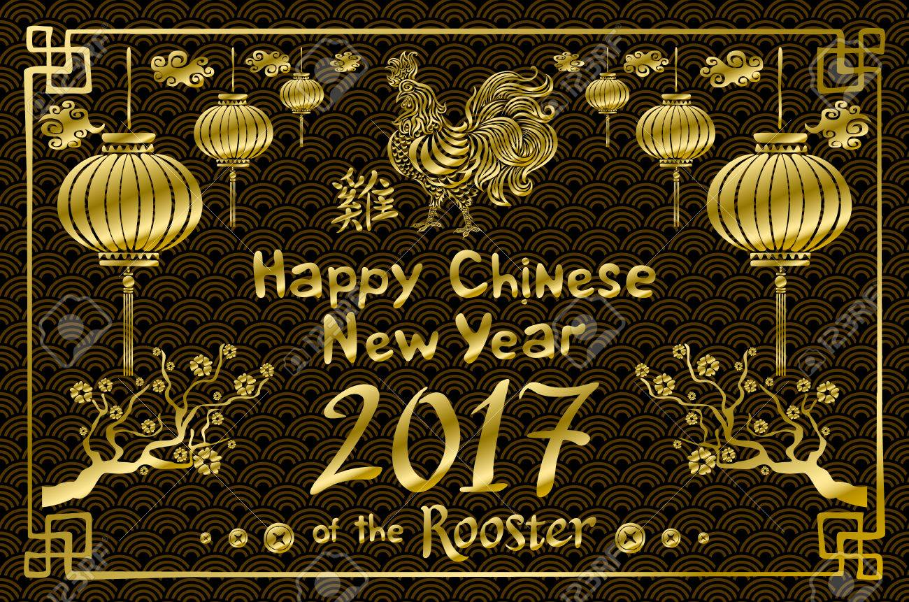 2017 new year with chinese symbol of rooster year of rooster 2017 new year with chinese symbol of rooster year of rooster golden rooster on buycottarizona Gallery
