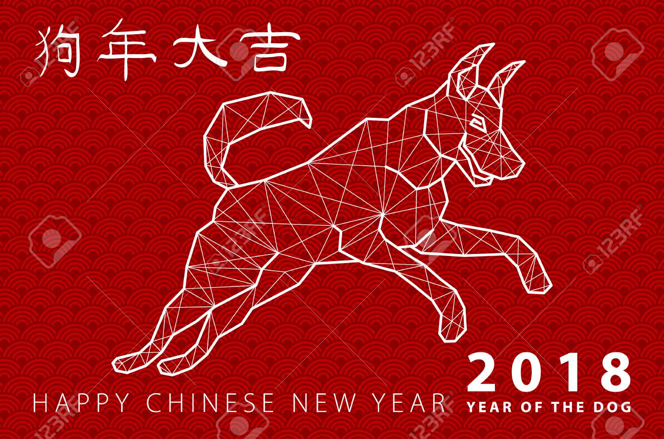 2018 chinese new year banner stock vector 92240631