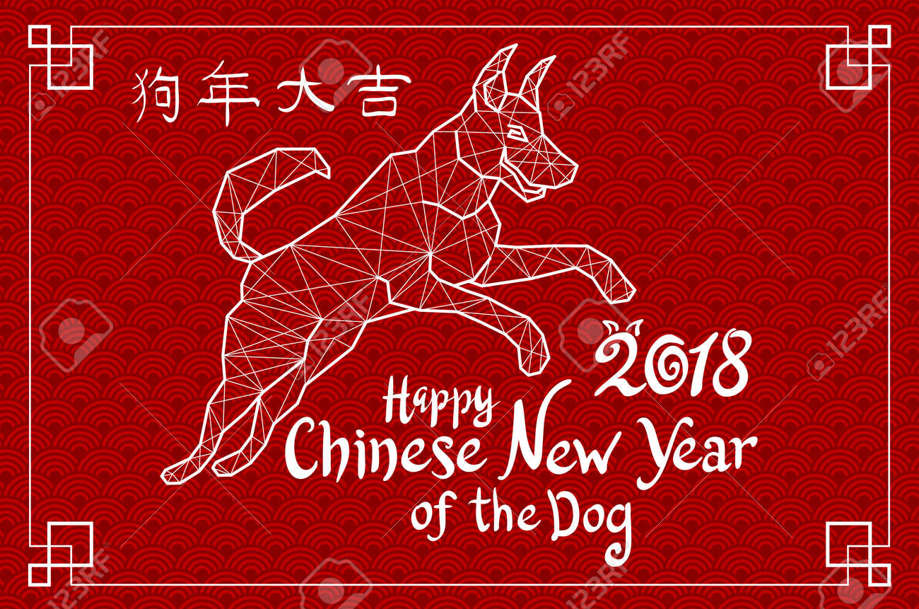 2018 chinese new year banner stock vector 92240634