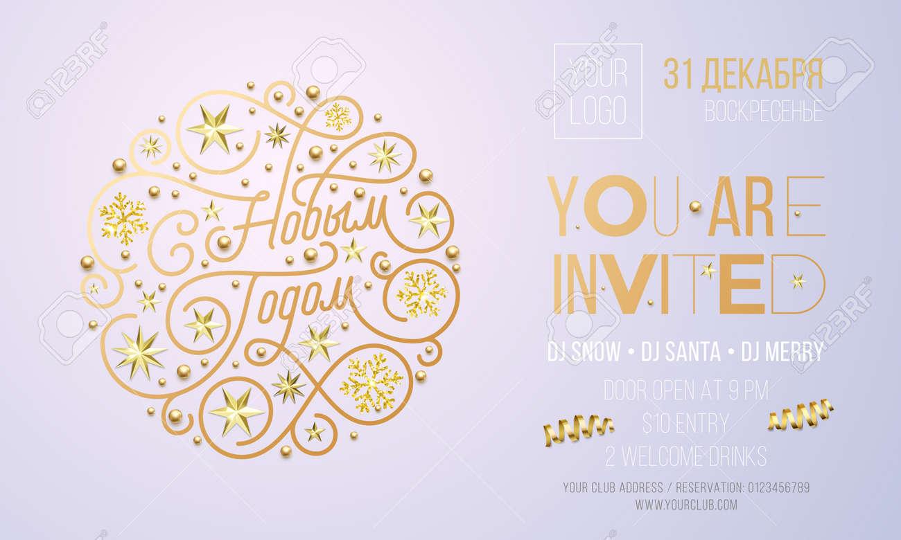 Fabuleux Invitation De Fête De Nouvel An Russe Pour Le Modèle De Conception #IV_73