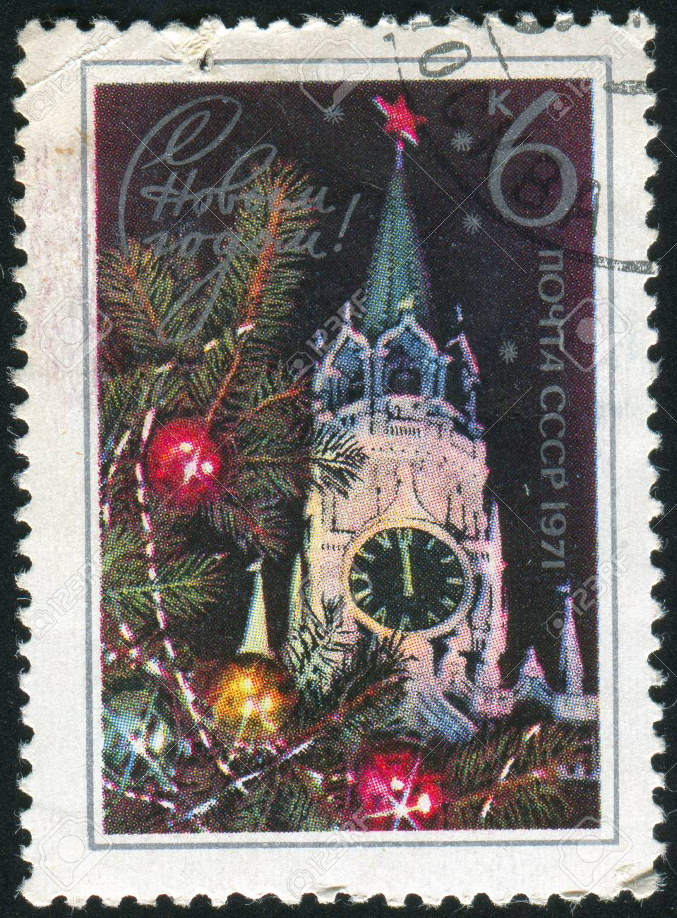 RUSSIA - CIRCA 1971: stamp printed by Russia, shows Spasski Tower and Fir Branch, circa 1971 Stock Photo - 13591484