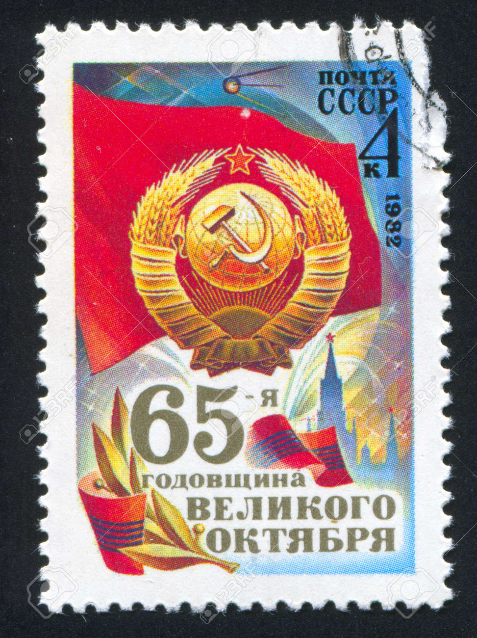 RUSSIA - CIRCA 1982: stamp printed by Russia, shows Soviet coat of arms, circa 1982 Stock Photo - 18900423