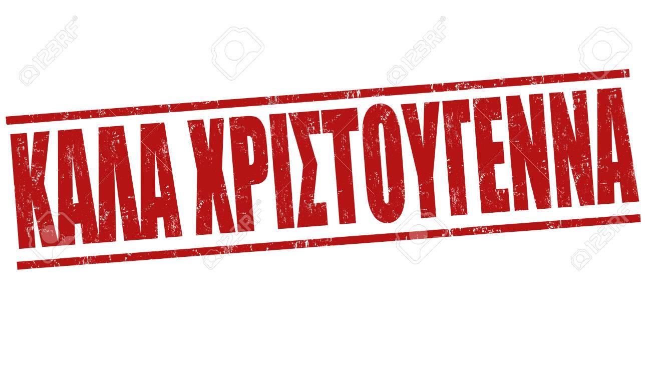 merry christmas on greek language kala xristougenna grunge rubber stamp on white background