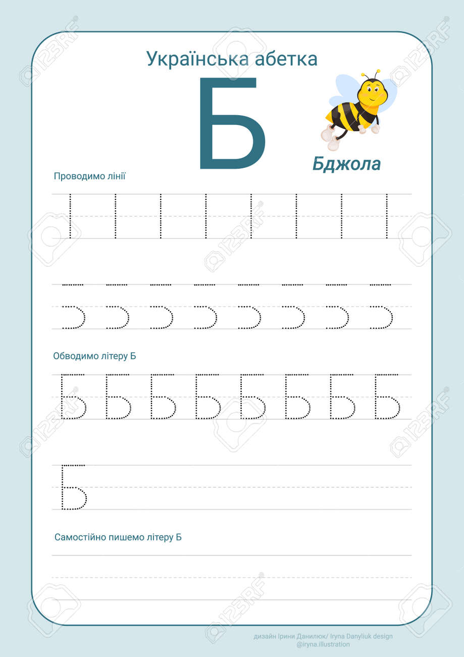 Ukrainian alphabet with illustrations for kids. Tracing letters cute children colorful zoo and animals ABC alphabet tracing flashcard. Learning Ukrainian vocabulary and handwriting vector illustration - 168196969