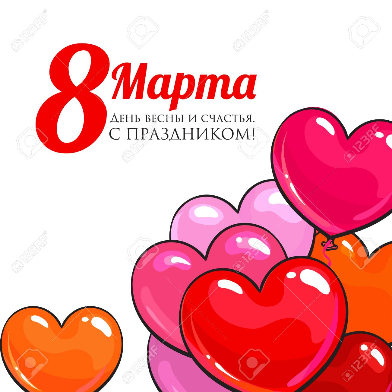 Happy womens day 8 march greeting card in russian language happy womens day 8 march greeting card in russian language banner design with red kristyandbryce Gallery