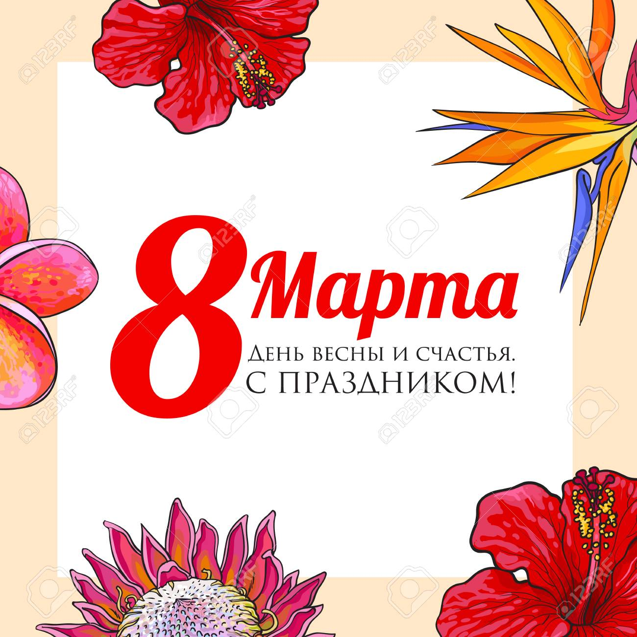 March 8 happy women day colorful greeting card in russian language march 8 happy women day colorful greeting card in russian language with flowers in m4hsunfo