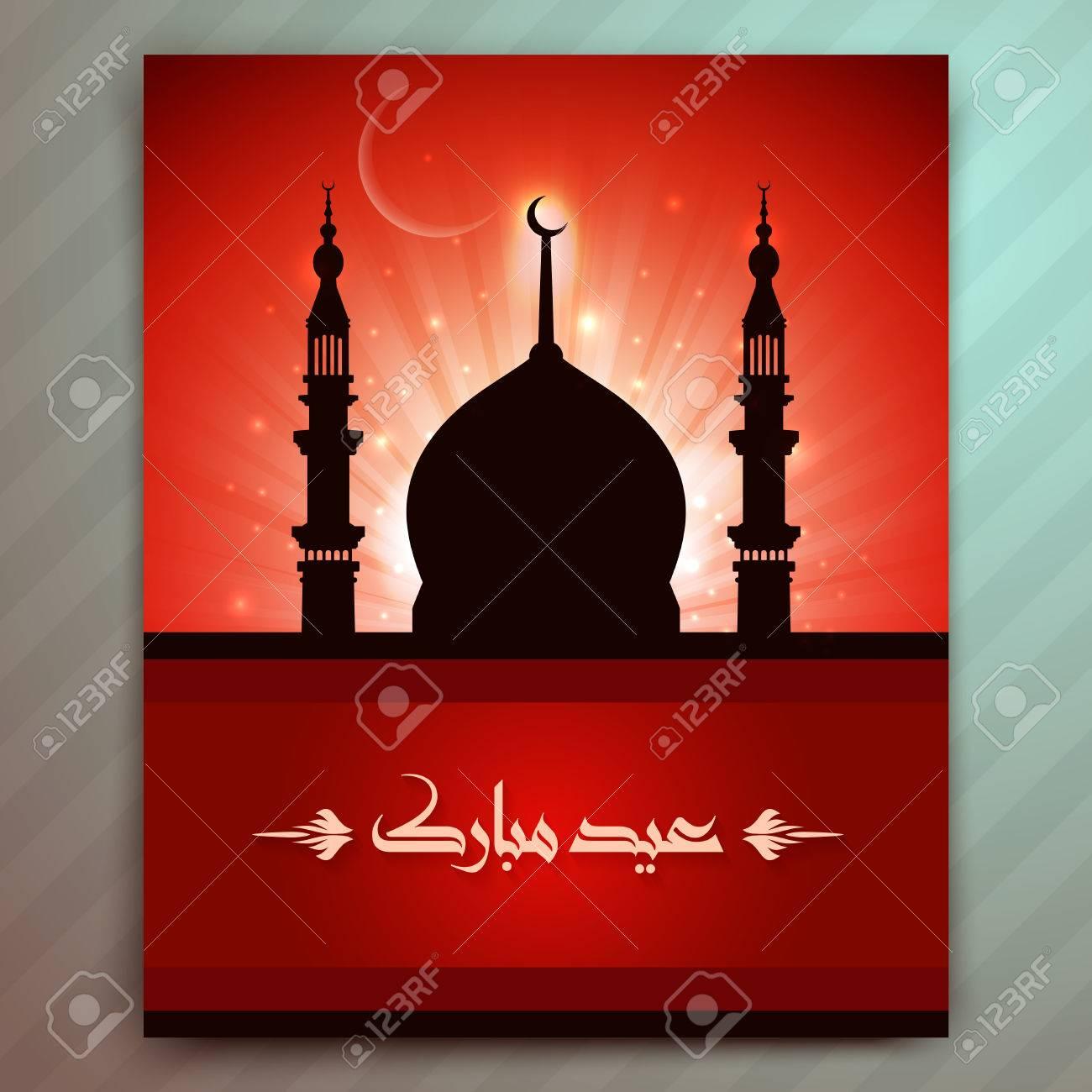 Eid Mubarak Islamic Event Eid Ul Fitr Royalty Free Cliparts