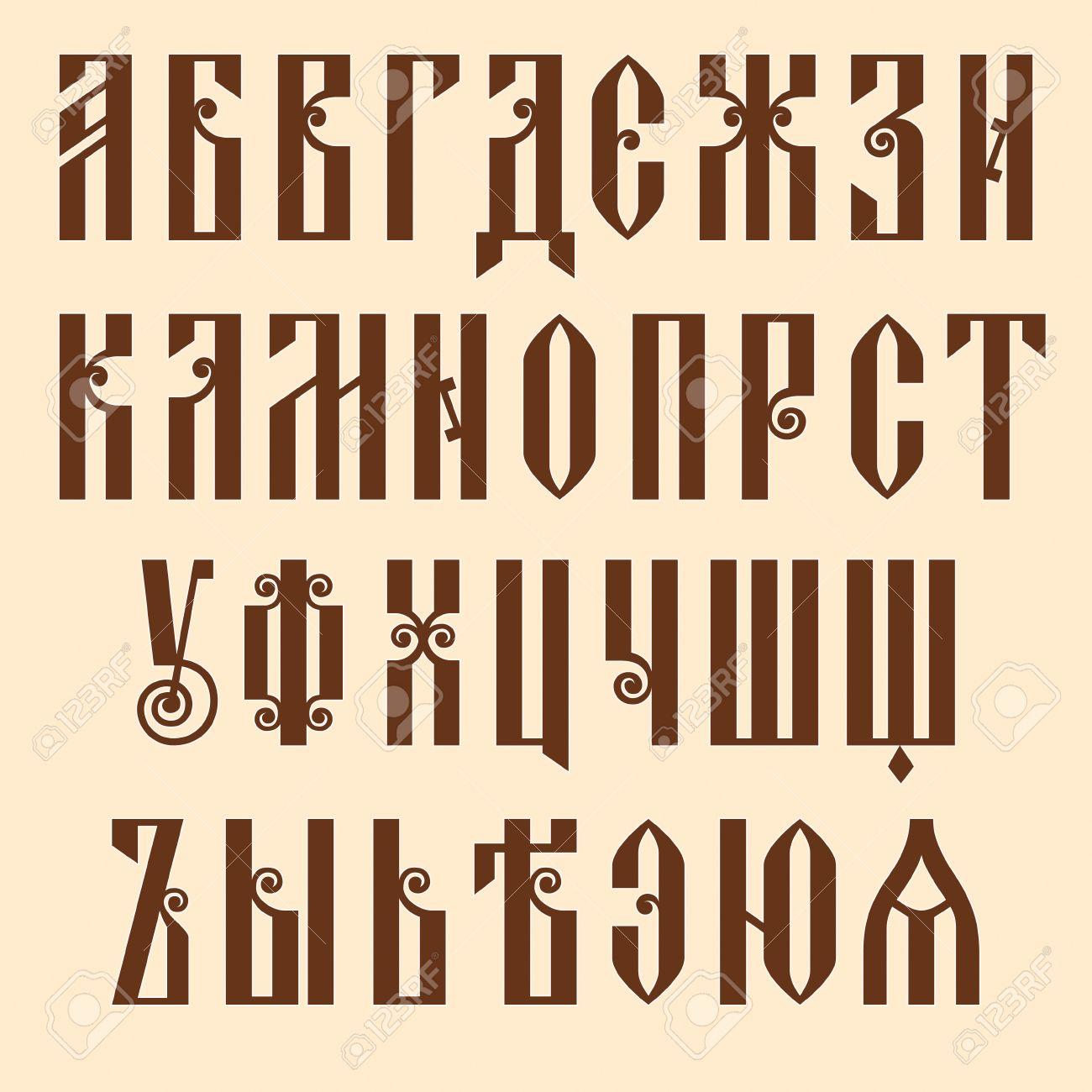 Шрифты русских кириллических букв 6 фотография