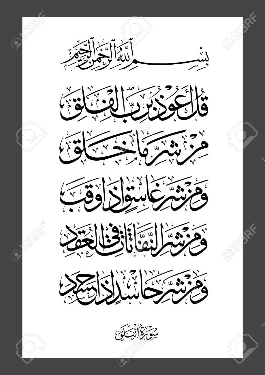 Vector Arabic Calligraphy Koran Chapter 113 Al Falaq
