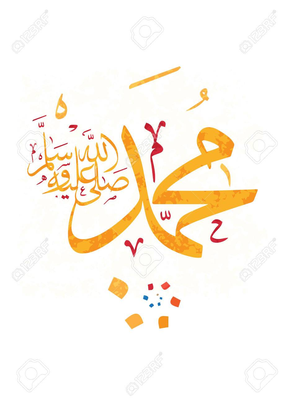 Vector Arabic Calligraphy Translation : Name Of Prophet Muhammad ...