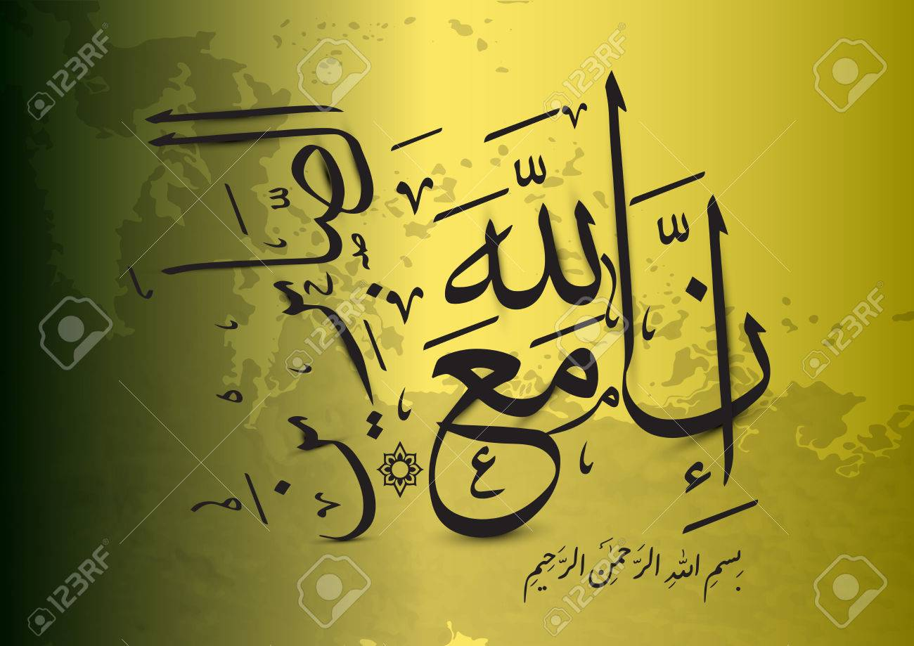 A verse from the Quran in Arabic calligraphy translation: Indeed,