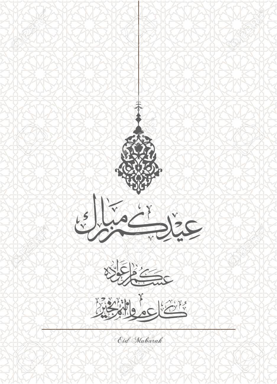 Greetings card on the occasion of eid al fitr to the muslims greetings card on the occasion of eid al fitr to the muslims beautiful islamic kristyandbryce Image collections