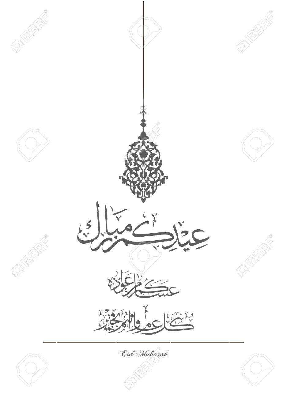 Greetings Card On The Occasion Of Eid Al-Fitr To The Muslims ...
