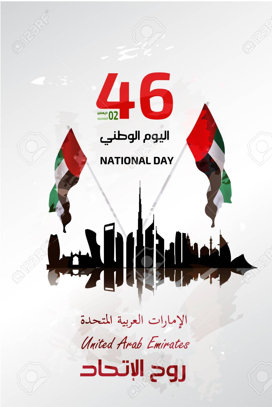 United Arab Emirates National Day Holiday. Royalty Free Cliparts ...