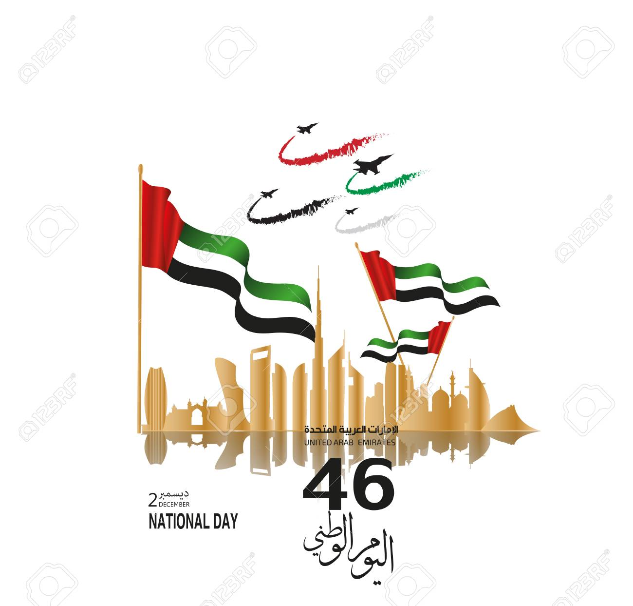 United Arab Emirates (UAE) National Day Holiday, With An Inscription ...