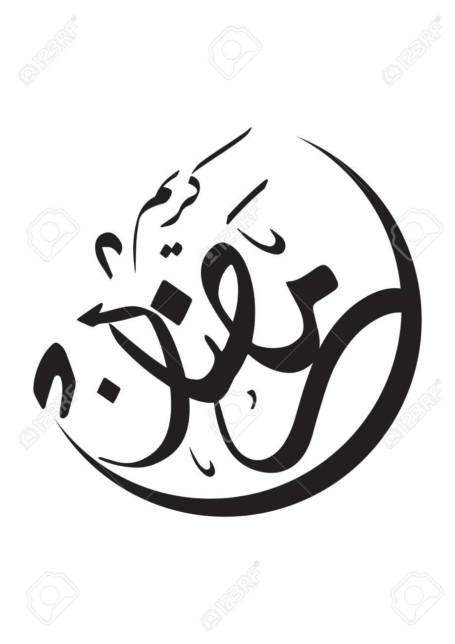 Ramadan Kareem Greeting Card Ramadan Mubarak Ramadan Ramadan Royalty