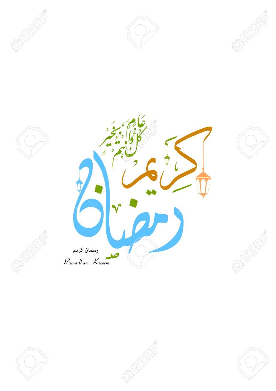 Ramadan Kareem Greeting Cards In Arabic Style Calligraphy
