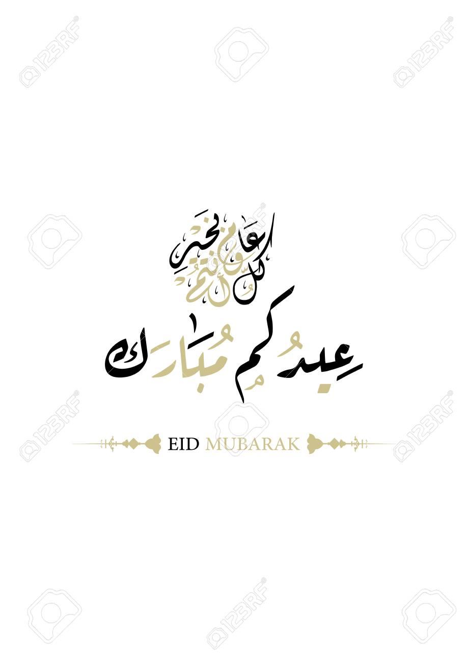 Eid mubarak islamic greeting with arabic calligraphy translation eid mubarak islamic greeting with arabic calligraphy translation blessed and happy eid vector illustration m4hsunfo