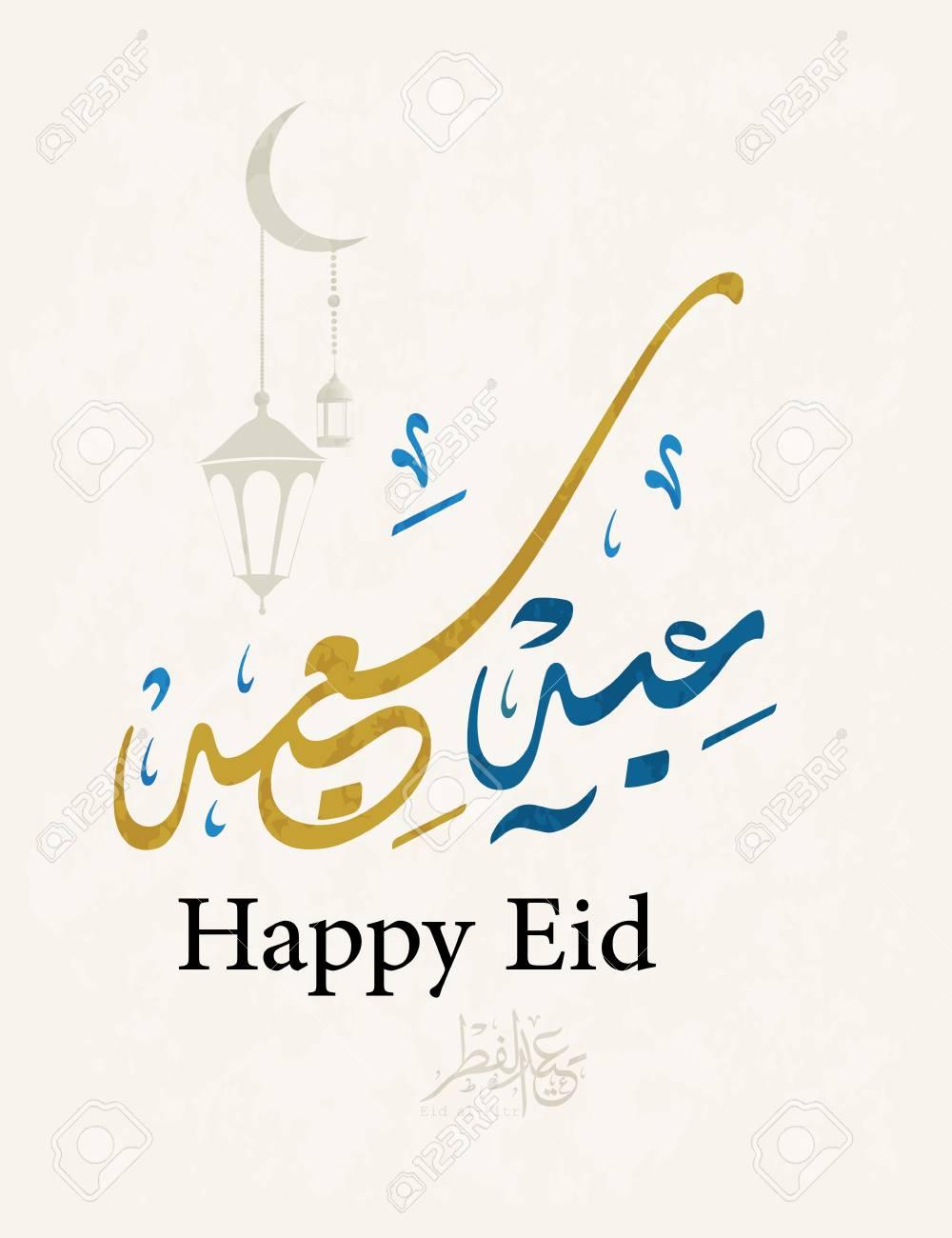 Greeting Card Of Eid Al Fitr And Eid Al Adha Mubarak With Arabic