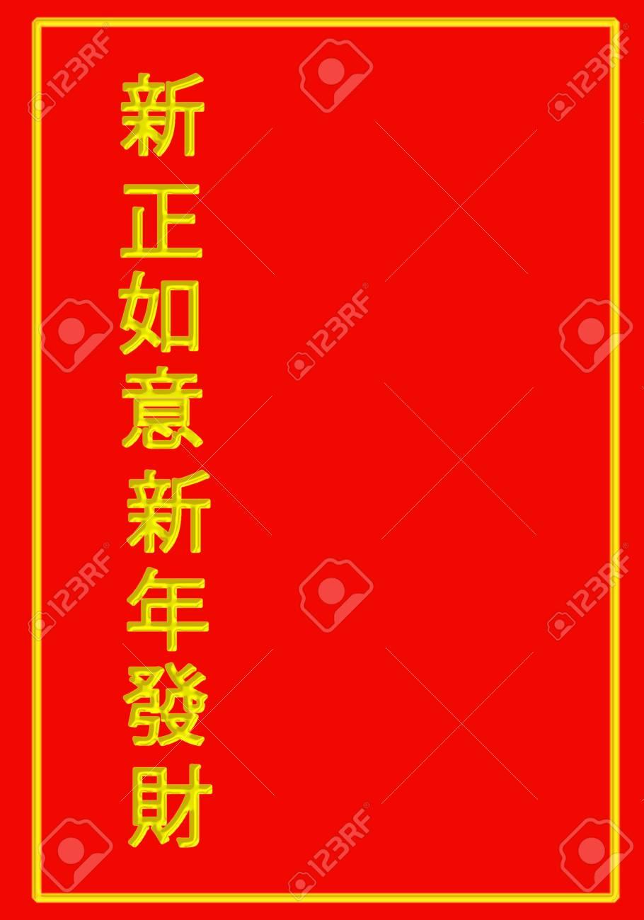 Grüße In Chinese Für Das Neue Jahr, Hatte Eine Glückliche ...