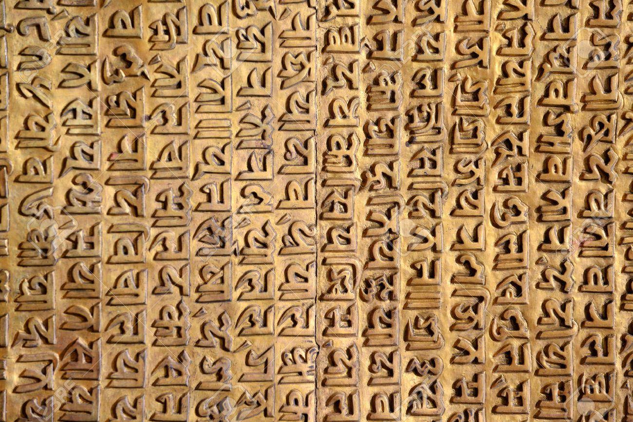 Ancient Sanskrit carving on a golden background Stock Photo - 23454453